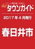2017.04 タウンガイド春日井市版