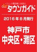 2016.08 タウンガイド神戸市中央区・灘区版