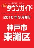 2016.09 タウンガイド神戸市東灘区版