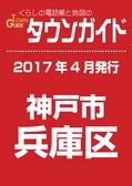 2017.04 タウンガイド神戸市兵庫区版