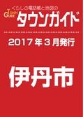 2017.03 タウンガイド伊丹市版