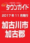 2017.11 タウンガイド加古川市・加古郡版