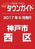 2017.06 タウンガイド神戸市西区版