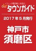 2017.05 タウンガイド神戸市須磨区版