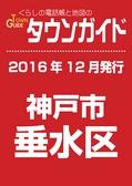 2016.12 タウンガイド神戸市垂水区版