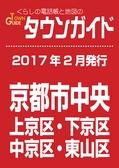 2017.02 タウンガイド京都市中央(上京区・下京区・中京区・東山区)版