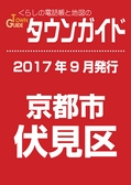 2017.09 タウンガイド京都市伏見区版
