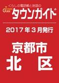 2017.03 タウンガイド京都市北区版