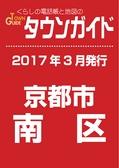 2017.03 タウンガイド京都市南区版