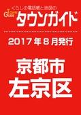 2017.08 タウンガイド京都市左京区版
