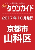 2017.10 タウンガイド京都市山科区版