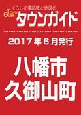 2017.06 タウンガイド八幡市・久御山町版