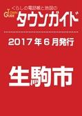 2017.06 タウンガイド生駒市版