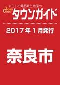 2017.01 タウンガイド奈良市版