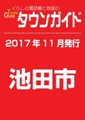 2017.11 タウンガイド池田市版