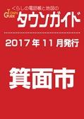 2017.11 タウンガイド箕面市版