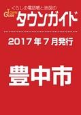 2017.07 タウンガイド豊中市版