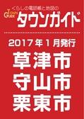 2017.01 タウンガイド草津市・守山市・栗東市版