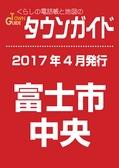 2017.04 タウンガイド富士市中央版
