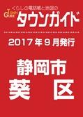 2017.09 タウンガイド静岡市葵区版