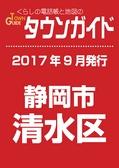 2017.09 タウンガイド静岡市清水区版