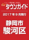 2017.09 タウンガイド静岡市駿河区版