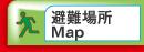 避難場所map