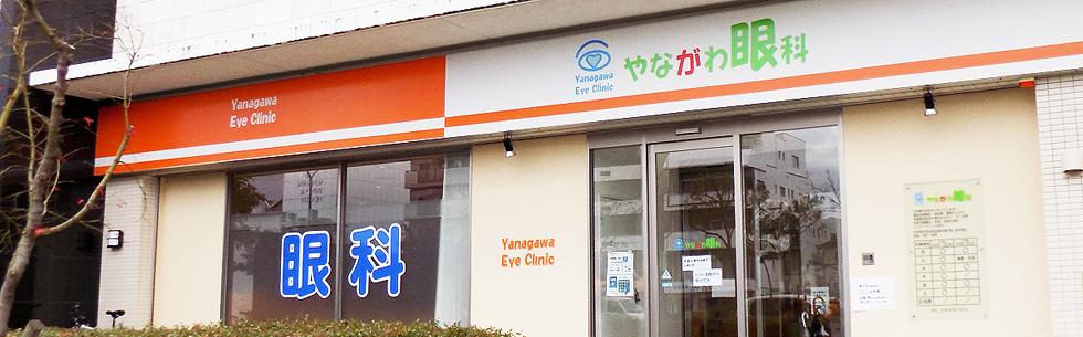 わ 眼科 な が や 駒ヶ根市の眼科の病院・クリニック(長野県) 4件