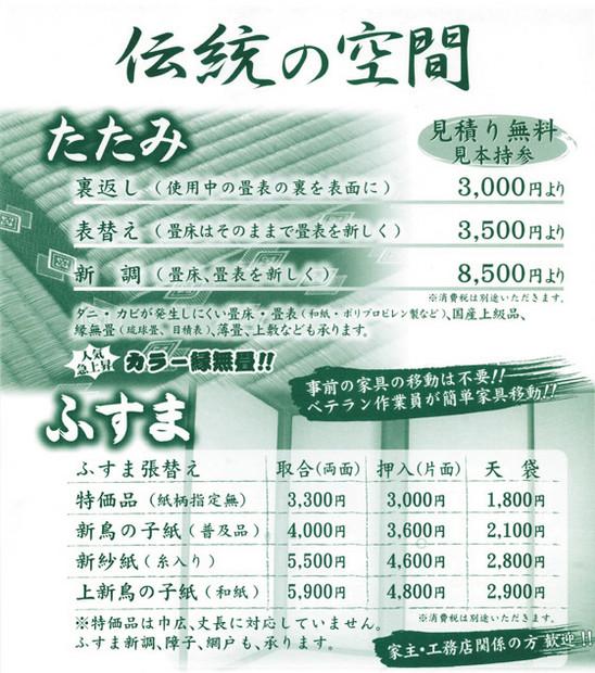 タウンガイドTOP >大阪府 >茨木市 >畳