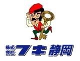 (株)フキ静岡 画像