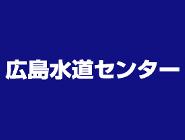 広島水道センター 画像1