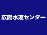広島水道センター 画像