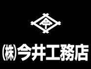(株)今井工務店 画像1