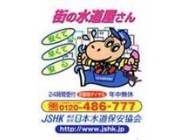 (株)日本水道保安協会 画像1
