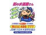 (株)日本水道保安協会 画像