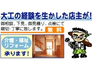 リフォームさわやか 野口工務店 画像2