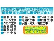 リフォームさわやか 野口工務店 画像3