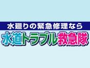 (株)スイドウサービス 画像2
