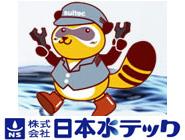 (株)日本水テック 画像1