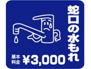 (株)日本水テック 画像2