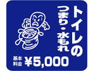 (株)日本水テック 画像3