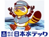 (株)日本水テック 画像