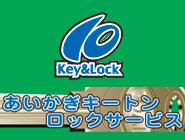 あいかぎキートンロックサービス 画像1