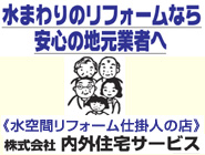 (株)内外住宅サービス 画像1