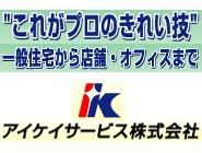 アイケイサービス(株) 画像1