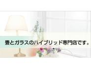小竹畳・ガラス店 画像1