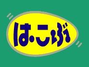 はこぶ引越サービス/(有)宇野エキスプレス 画像1