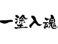 (株)近畿総合リフォーム 画像1