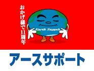 アースサポート大阪店/(株)敬愛グループ 画像1