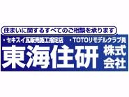 東海住研(株) 画像1